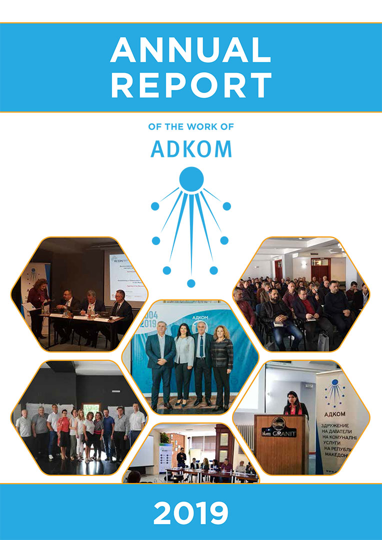 Annual report of the work of ADKOM